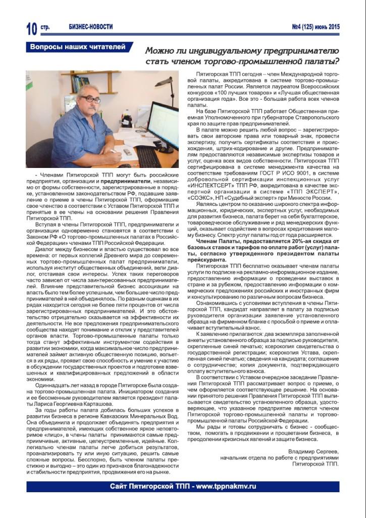 https://tppnakmv.ru/wp-content/uploads/2015/08/10-725x1024.jpg