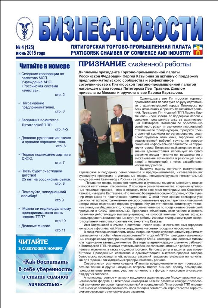 https://tppnakmv.ru/wp-content/uploads/2015/08/11-724x1024.jpg