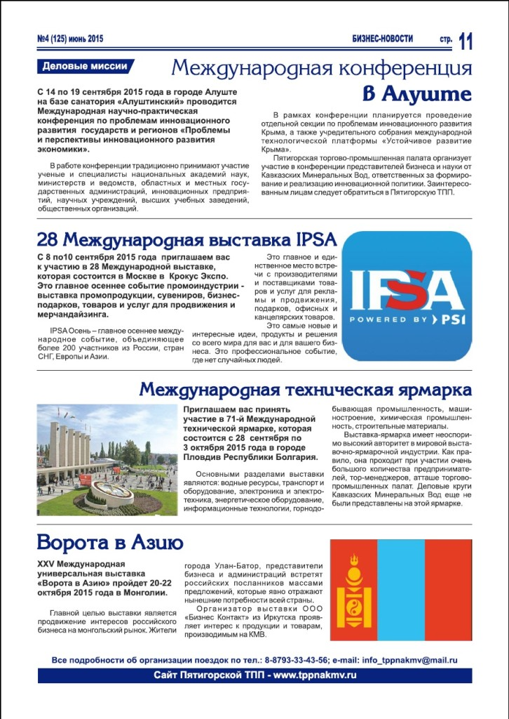 https://tppnakmv.ru/wp-content/uploads/2015/08/111-726x1024.jpg