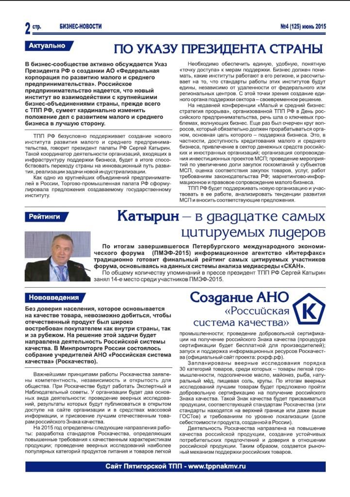 https://tppnakmv.ru/wp-content/uploads/2015/08/21-721x1024.jpg