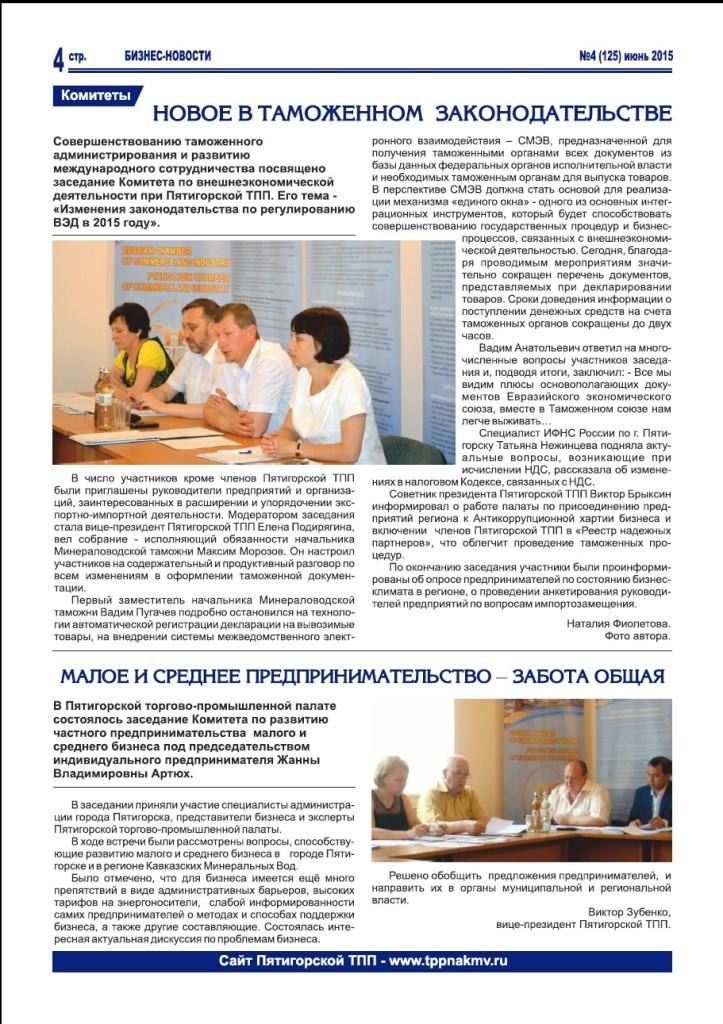 https://tppnakmv.ru/wp-content/uploads/2015/08/41-723x1024.jpg