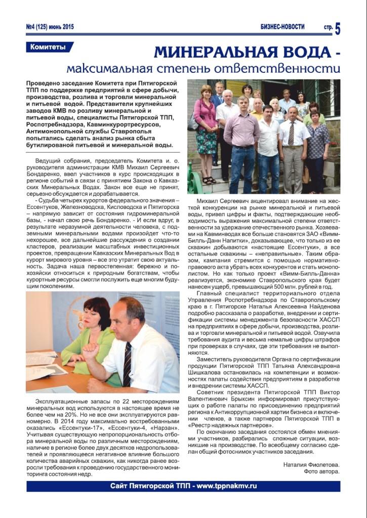 https://tppnakmv.ru/wp-content/uploads/2015/08/5-725x1024.jpg
