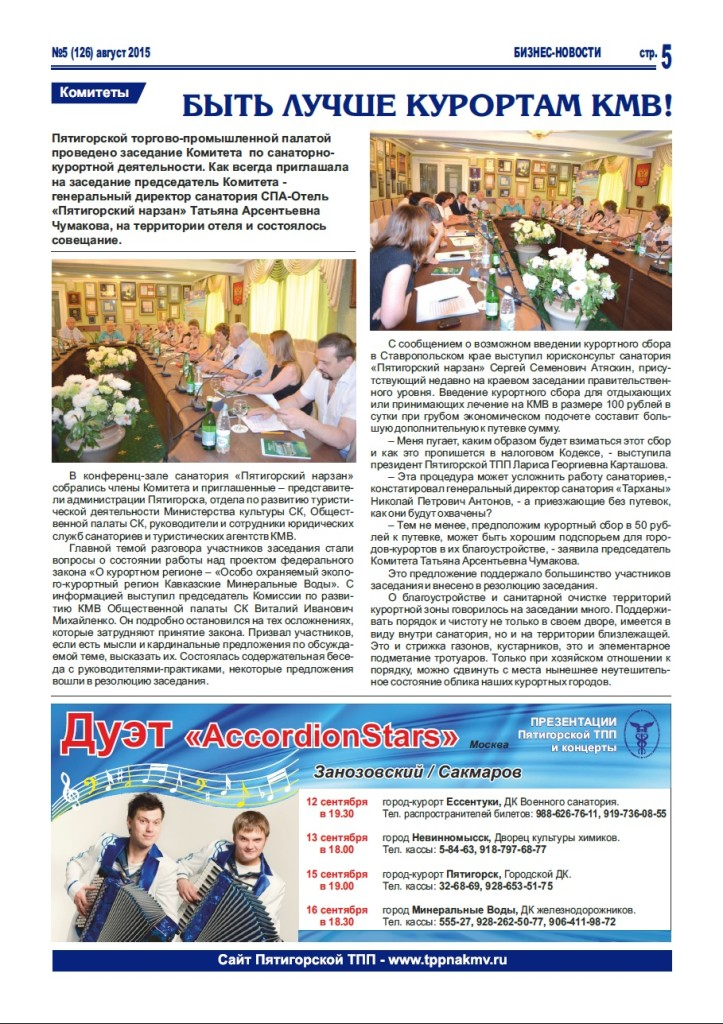 https://tppnakmv.ru/wp-content/uploads/2015/08/52-723x1024.jpg