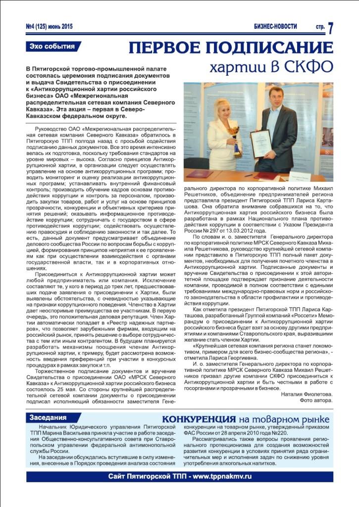 https://tppnakmv.ru/wp-content/uploads/2015/08/71-725x1024.jpg