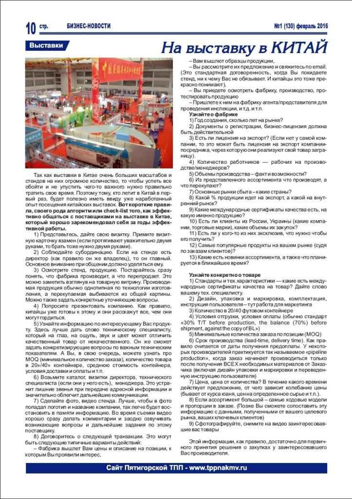 https://tppnakmv.ru/wp-content/uploads/2016/03/10-723x1024.jpg