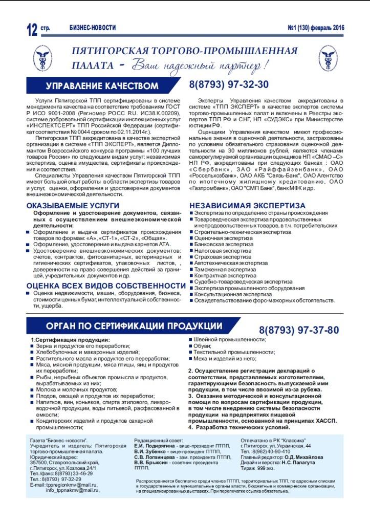https://tppnakmv.ru/wp-content/uploads/2016/03/12-723x1024.jpg