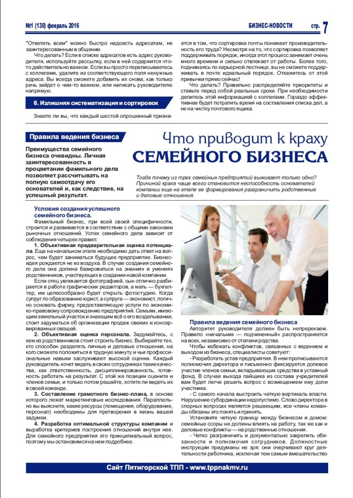 https://tppnakmv.ru/wp-content/uploads/2016/03/7-725x1024.jpg