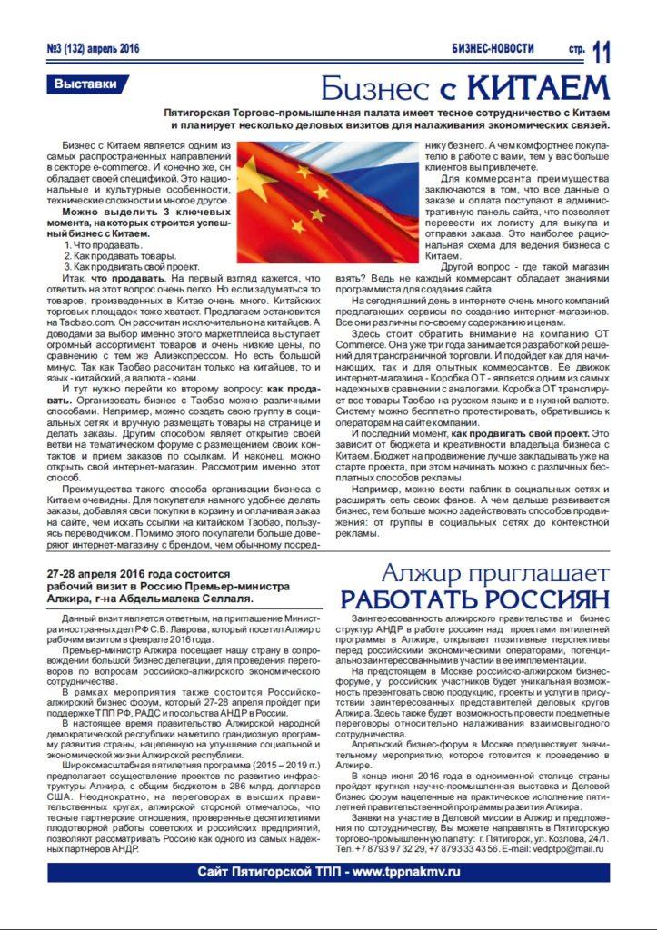 https://tppnakmv.ru/wp-content/uploads/2016/04/11-1-723x1024.jpg