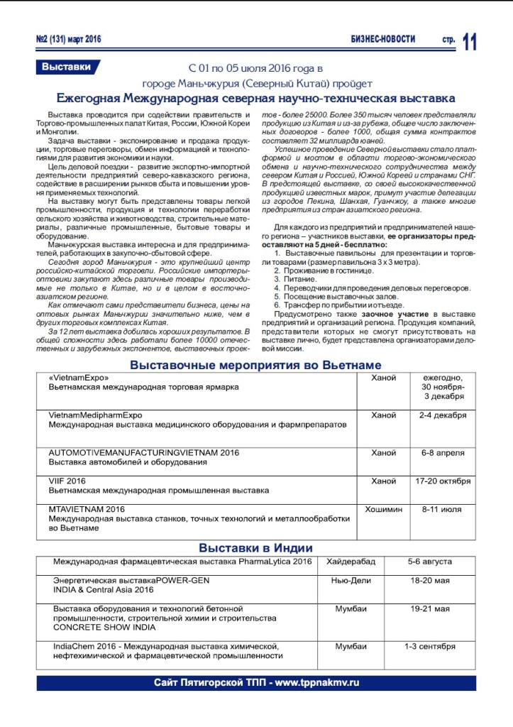 https://tppnakmv.ru/wp-content/uploads/2016/04/11-723x1024.jpg