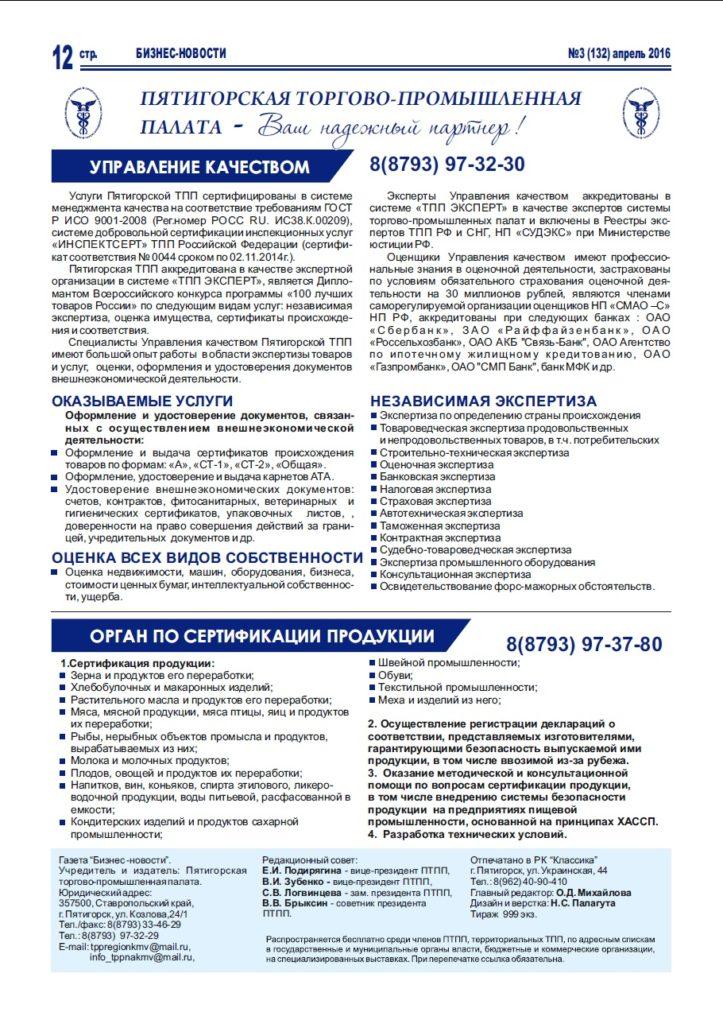 https://tppnakmv.ru/wp-content/uploads/2016/04/12-1-723x1024.jpg