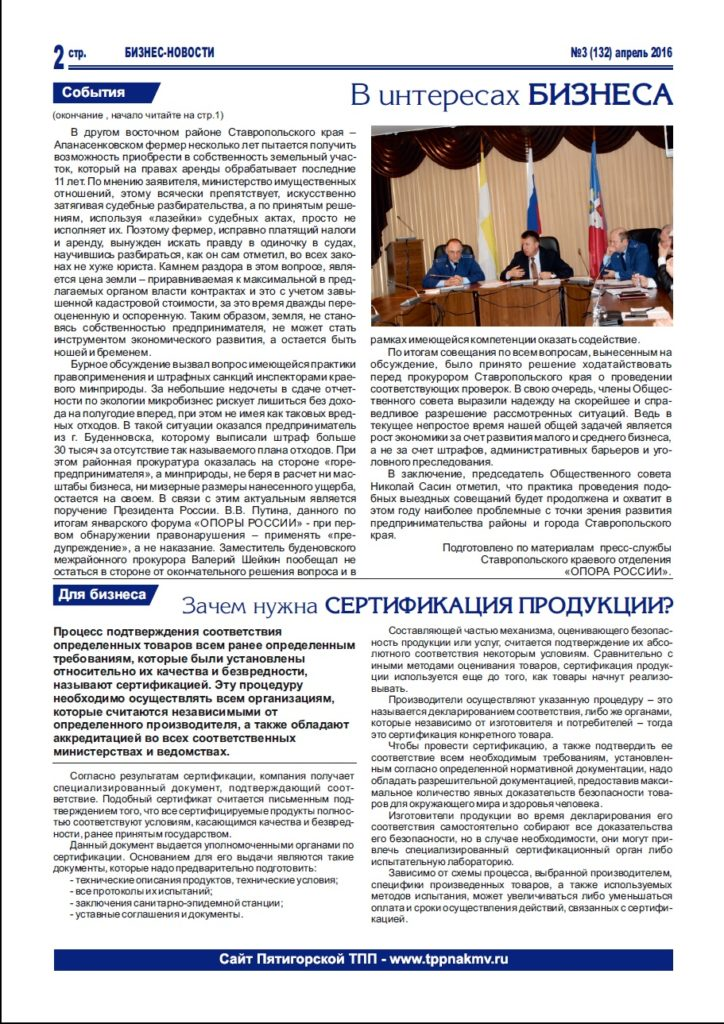 https://tppnakmv.ru/wp-content/uploads/2016/04/2-1-724x1024.jpg