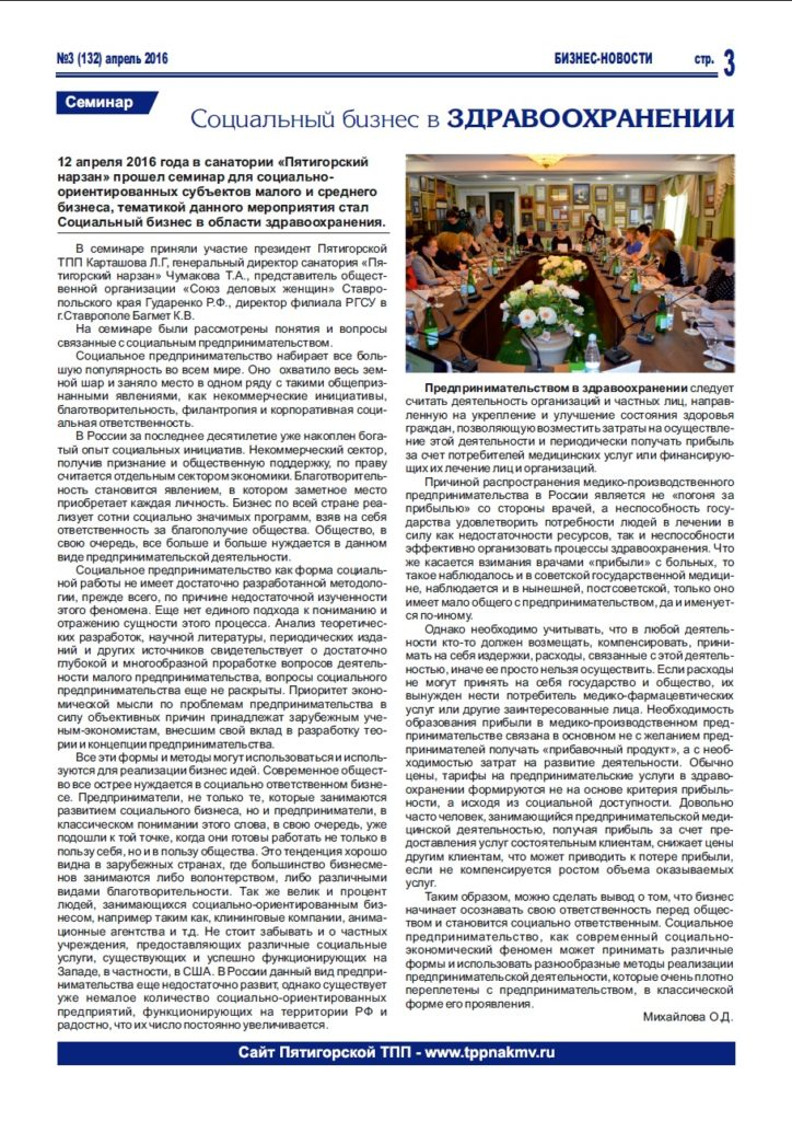 https://tppnakmv.ru/wp-content/uploads/2016/04/3-1-724x1024.jpg