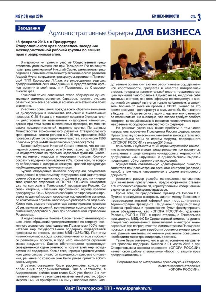 https://tppnakmv.ru/wp-content/uploads/2016/04/3-723x1024.jpg