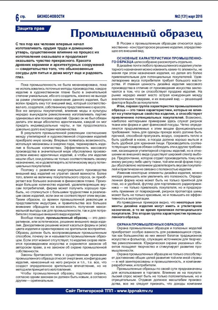 https://tppnakmv.ru/wp-content/uploads/2016/04/6-723x1024.jpg