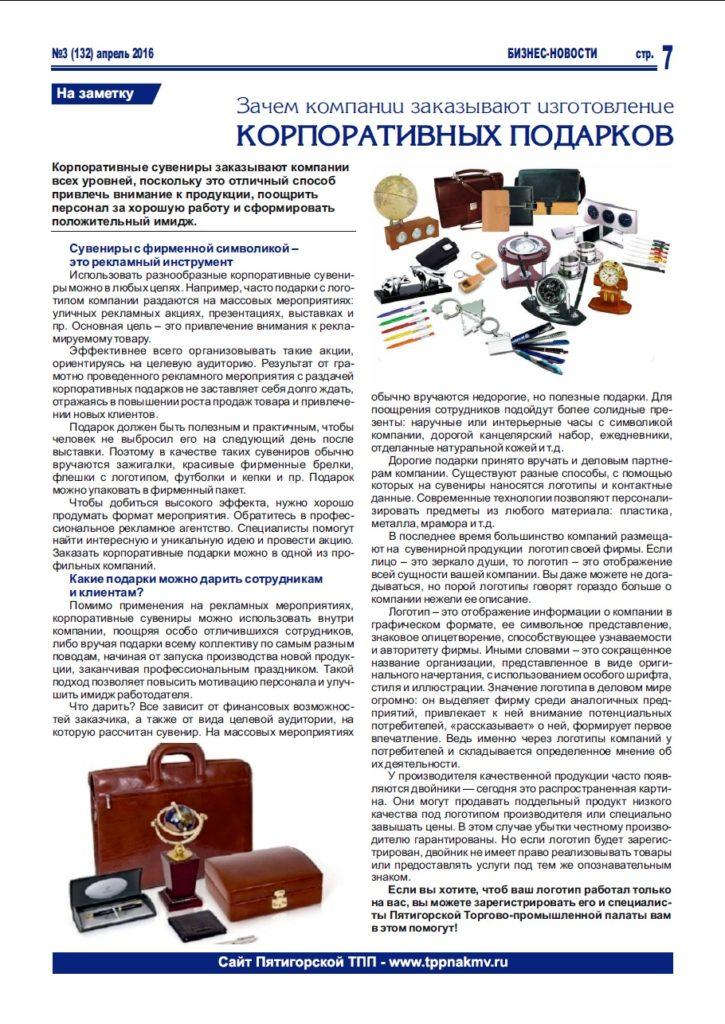 https://tppnakmv.ru/wp-content/uploads/2016/04/7-1-725x1024.jpg