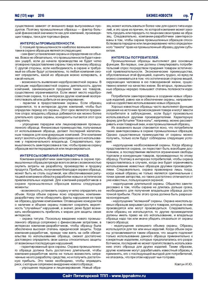 https://tppnakmv.ru/wp-content/uploads/2016/04/7-723x1024.jpg