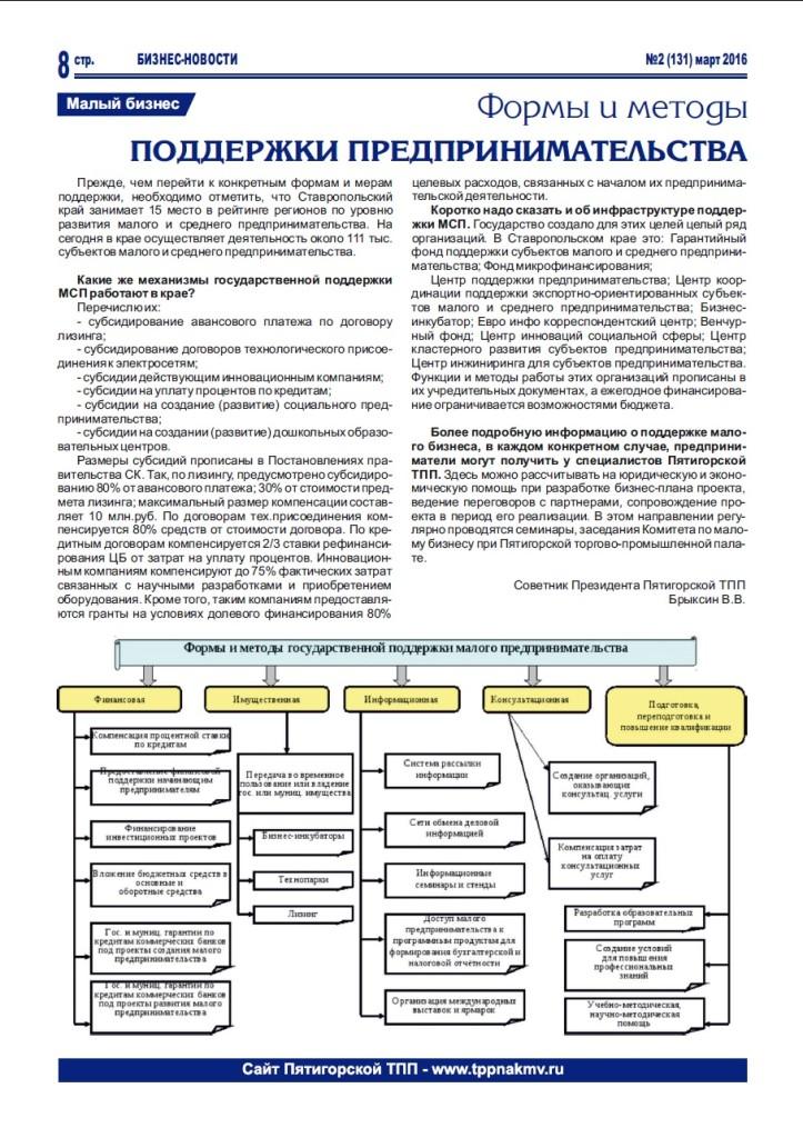 https://tppnakmv.ru/wp-content/uploads/2016/04/8-723x1024.jpg