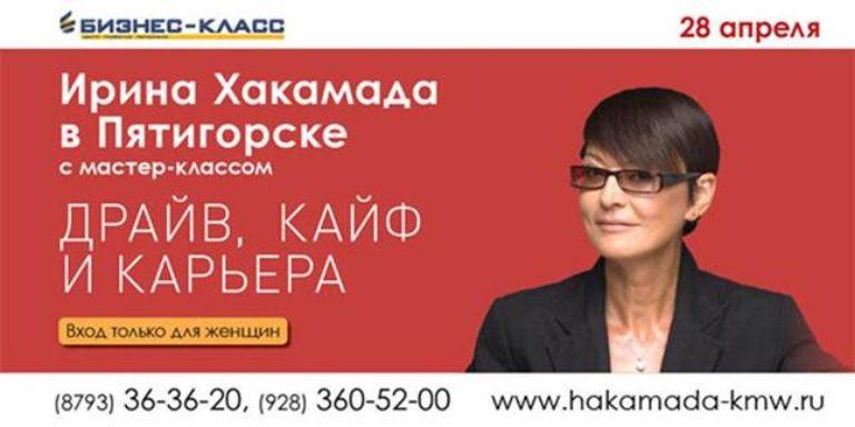 28 апреля в Пятигорске Ирина Хакамада Пятигорская Торгово-промышленная палата